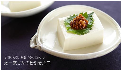 和食器 通販 ショップ 藍土 藍土な休日 波佐見焼 太一窯 粉引 陶器 片口 鉢
