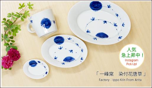 和食器 通販 ショップ 藍土 藍土な休日 有田焼 一峰窯 染付 花 唐草 楕円皿 オーバル プレート